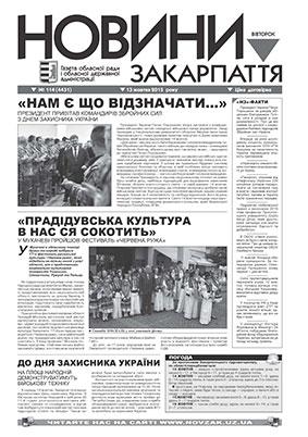 Номер газети Новини Закарпаття 13.10.2015 № 114 (4431)