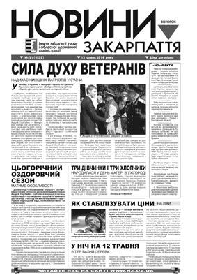 Номер газети Новини Закарпаття 13/05/2014 № 51 (4222)