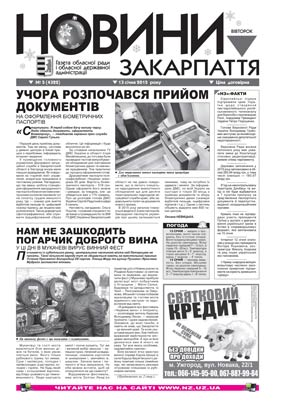 Номер газети Новини Закарпаття 13.01.2015 № 5 (4322)