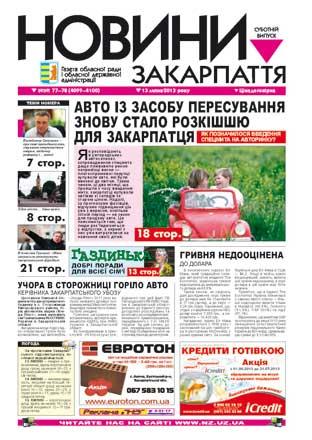 Номер газети Новини Закарпаття 13/07/2013 №№ 77-78 (4099-4100)