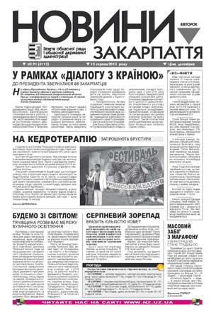 Номер газети Новини Закарпаття 13/08/2013 № 91 (4113)