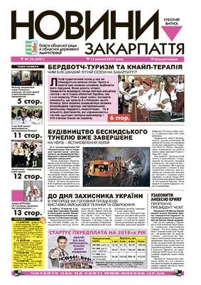 Номер газети Новини Закарпаття 13.10.2017 № 76 (4691)