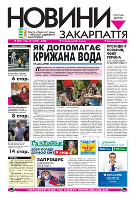 Номер газети Новини Закарпаття 13/09/2014 №№ 100—101 (4271—4272)