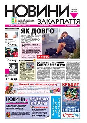 Номер газети Новини Закарпаття 13/12/2014 №№ 139—140 (4310—4311)