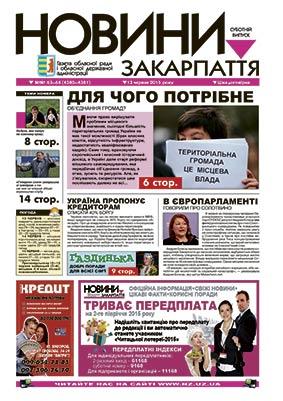 Номер газети Новини Закарпаття 13.06.2015 №№ 63—64 (4380—4381)