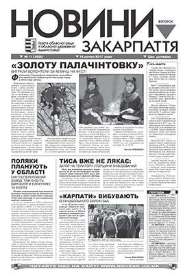 Номер газети Новини Закарпаття 14.02.2017 № 11 (4626)
