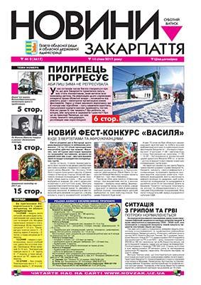 Номер газети Новини Закарпаття 14.01.2017 № 2 (4617)