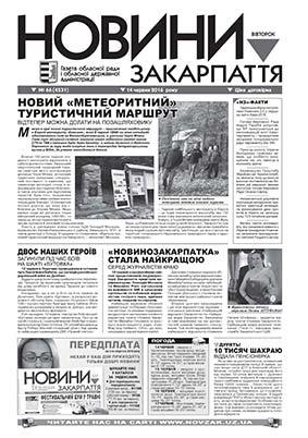 Номер газети Новини Закарпаття 14.06.2016 № 66 (4531)