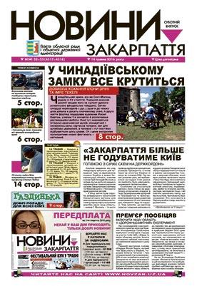Номер газети Новини Закарпаття 14.05.2016 №№ 52—53 (4517—4518)