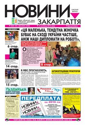 Номер газети Новини Закарпаття 14.11.2015 №№ 127—128 (4444—4445)