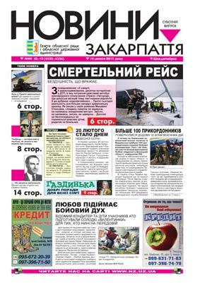 Номер газети Новини Закарпаття 14.02.2015 №№ 18—19 (4335—4336)