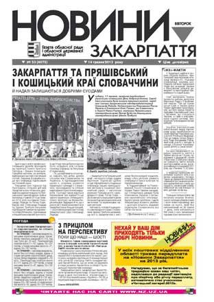 Номер газети Новини Закарпаття 14/05/2013 № 53 (4075)