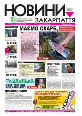 Номер газети Новини Закарпаття 14/06/2014 № 63-64 (4234-4235)