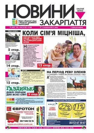 Номер газети Новини Закарпаття 14/09/2013 №№ 103-104 (4125-4126)