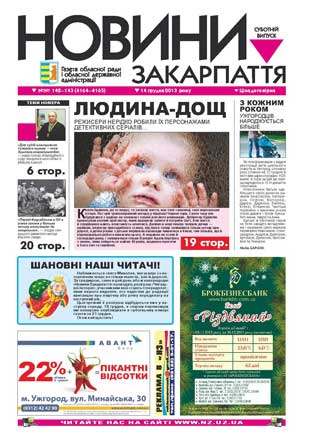 Номер газети Новини Закарпаття 14/12/2013 №№ 142-143 (4164-4165)