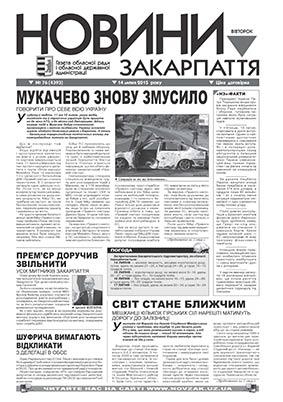 Номер газети Новини Закарпаття 14.07.2015 № 76 (4393)
