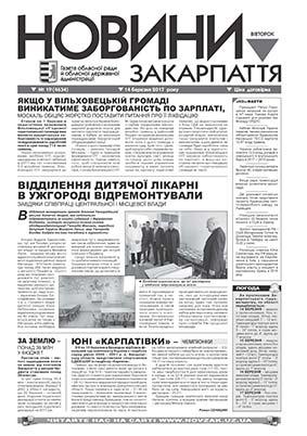 Номер газети Новини Закарпаття 14.03.2017 № 19 (4634)
