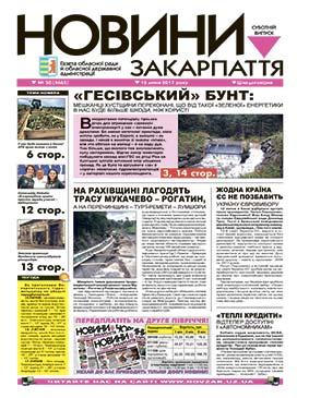 Номер газети Новини Закарпаття 18.07.2017 № 51 (4666)