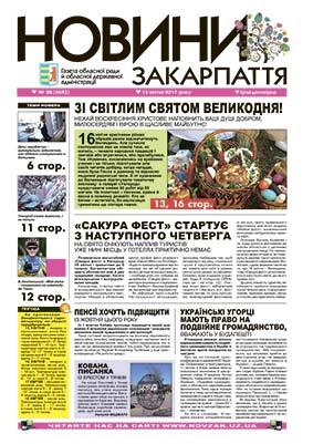 Номер газети Новини Закарпаття 15.04.2017 № 28 (4643)