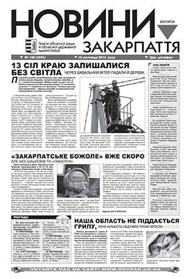 Номер газети Новини Закарпаття 15.11.2016 № 130 (4595)