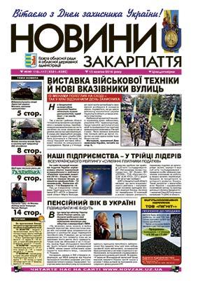 Номер газети Новини Закарпаття 15.10.2016 №№ 116—117 (4581—4582)