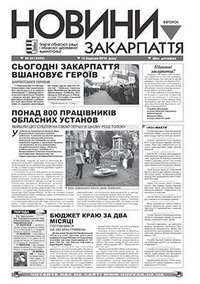 Номер газети Новини Закарпаття 15.03.2016 № 29 (4494)