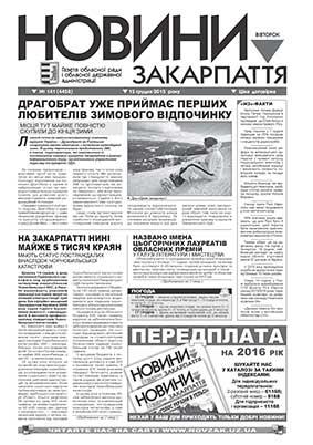 Номер газети Новини Закарпаття 15.12.2015 № 141 (4458)