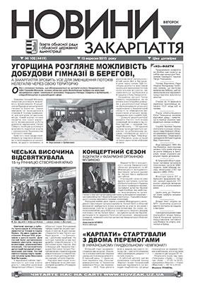Номер газети Новини Закарпаття 15.02.2015 № 102 (4419)