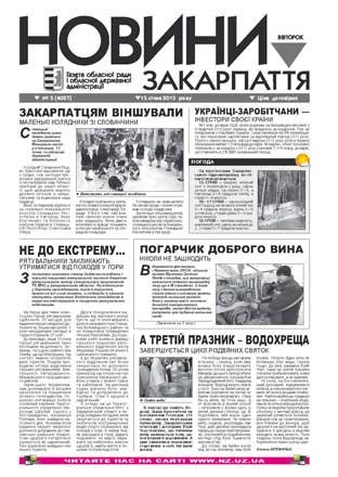 Номер газети Новини Закарпаття 15/01/2013 № 5 (4027)