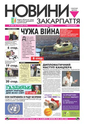 Номер газети Новини Закарпаття 15/02/2014 № 18-19 (4189-4190)