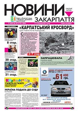 Номер газети Новини Закарпаття 15/03/2014 №№ 28-29 (4199-4200)