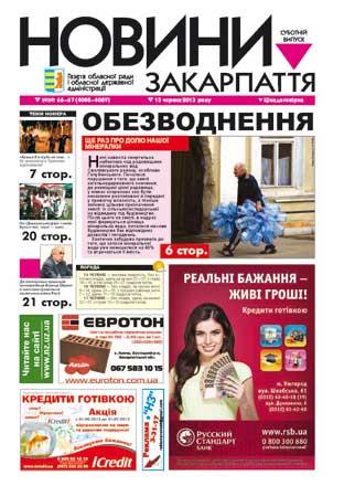 Номер газети Новини Закарпаття 15/06/2013 №№ 66-67 (4088-4089)