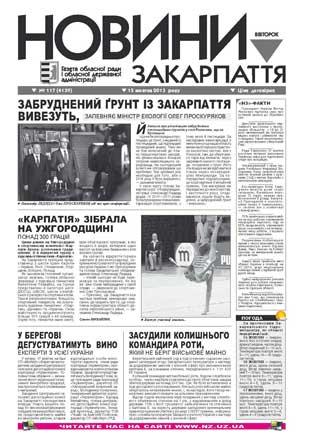 Номер газети Новини Закарпаття 15/10/2013 № 117 (4139)
