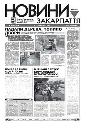 Номер газети Новини Закарпаття 15.08.2017 № 59 (4674)