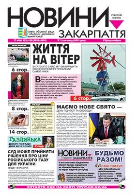 Номер газети Новини Закарпаття 15/11/2014 №№127—128 (4298—4299)