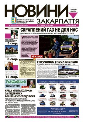 Номер газети Новини Закарпаття 15.08.2015 №№ 89—90 (4406—4407)