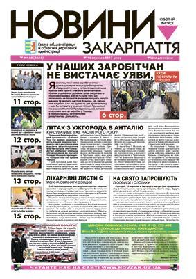 Номер газети Новини Закарпаття 16.09.2017 № 68 (4683)