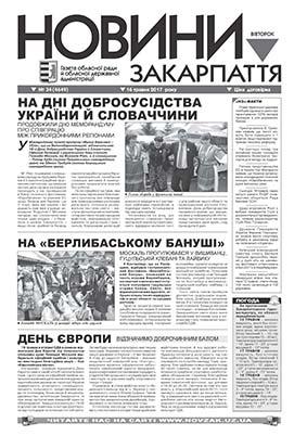 Номер газети Новини Закарпаття 16.05.2017 № 34 (4649)