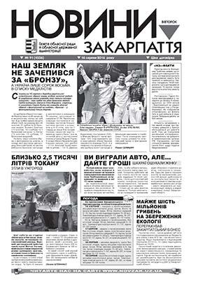 Номер газети Новини Закарпаття 16.08.2016 № 91 (4556)