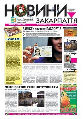 Номер газети Новини Закарпаття 16.01.2016 №№ 4—5 (4469—4470)