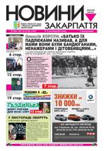 Номер газети Новини Закарпаття 16/11/2013 №№ 130-131 (4152-4153)