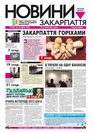 Номер газети Новини Закарпаття 16/02/2013 №№ 18-19 (4040-4041)