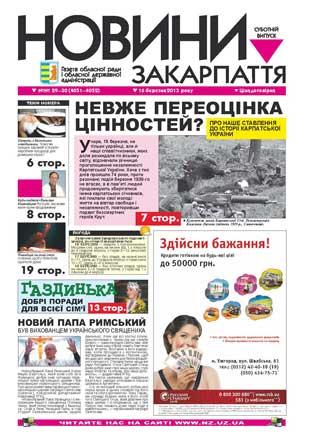 Номер газети Новини Закарпаття 16/03/2013 №№ 29-30 (4051-4052)