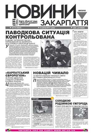 Номер газети Новини Закарпаття 16/04/2013 № 43 (4065)