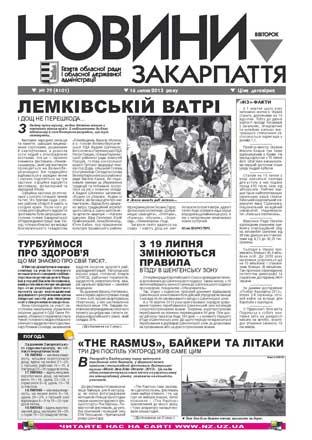 Номер газети Новини Закарпаття 16/07/2013 № 79 (4101)
