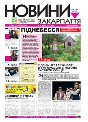 Номер газети Новини Закарпаття 16/08/2014 №№ 89—90 (4260—4261)