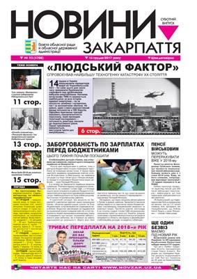 Номер газети Новини Закарпаття 16.12.2017 № 93 (4708)