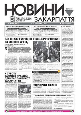 Номер газети Новини Закарпаття 16/09/2014 № 102 (4273)