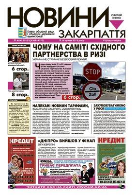 Номер газети Новини Закарпаття 16.05.2015 №№ 52—53 (4369—4370)