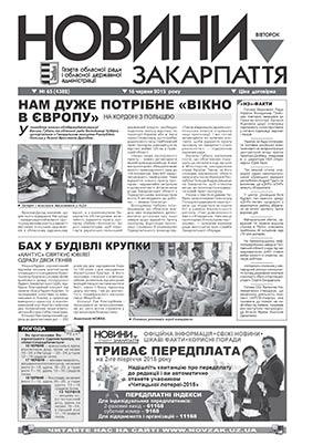 Номер газети Новини Закарпаття 16.06.2015 № 65 (4382)